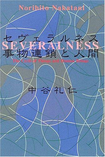 セヴェラルネス 事物連鎖と人間の詳細を見る