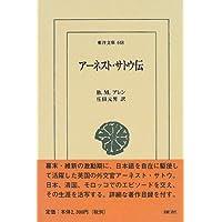 アーネスト・サトウ伝 (東洋文庫 (648))