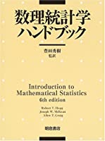 数理統計学ハンドブック