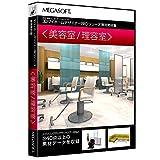 3DマイホームデザイナーPRO専用素材集<美容室/理容室>