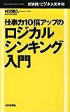 仕事力10倍アップのロジカル・シンキング入門 -超実践・ビジネス思考術-(Mainichi Business Books)
