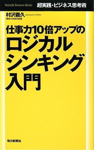 仕事力10倍アップのロジカル・シンキング入門 -超実践・ビジネス思考術-(Mainichi Business Books)の詳細を見る