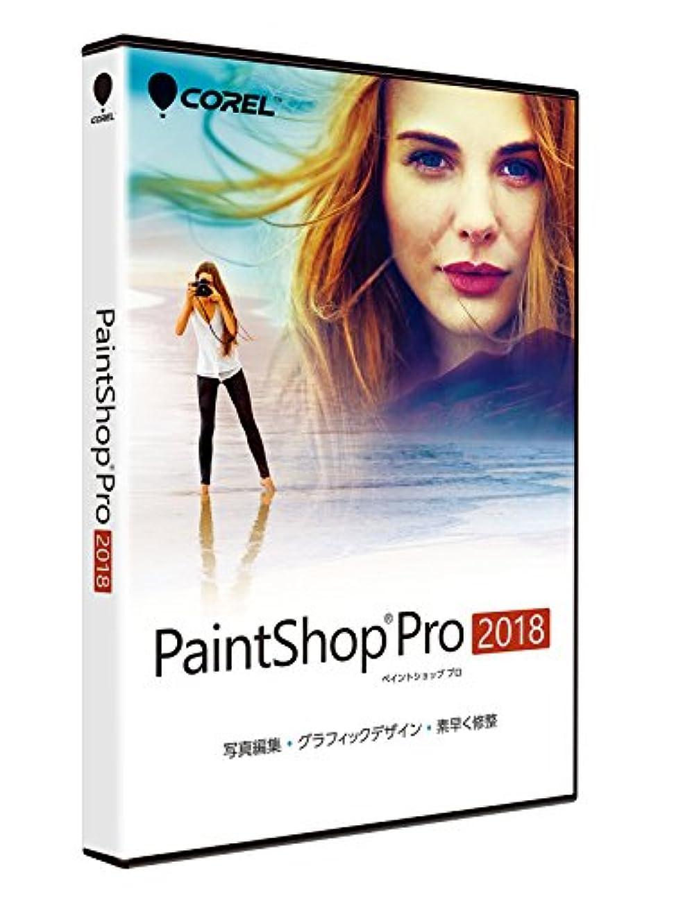 槍救いいたずらなCorel PaintShop Pro 2018