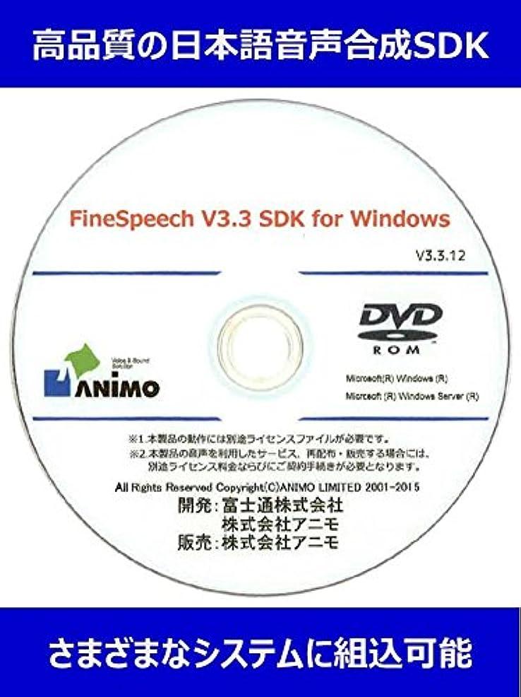 軍クライマックスモネFineSpeech V3 Windows版 SDK