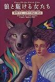 狼と駈ける女たち―「野性の女」元型の神話と物語