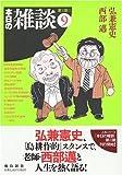 本日の雑談 (9)