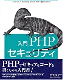入門PHPセキュリティ