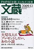 文蔵 2009.12 (PHP文庫)