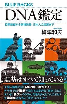 [梅津和夫]のDNA鑑定 犯罪捜査から新種発見、日本人の起源まで (ブルーバックス)