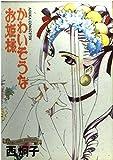 かわいそうなお姫様 / 西 炯子 のシリーズ情報を見る