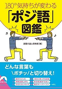 180°気持ちが変わる「ポジ語」図鑑 (青春文庫)