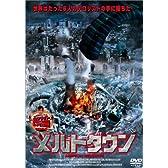 メルトダウン [DVD]