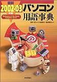 最新パソコン用語事典〈2002‐'03年版〉