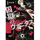囚獄のヴァニタス(1) (ITANコミックス)