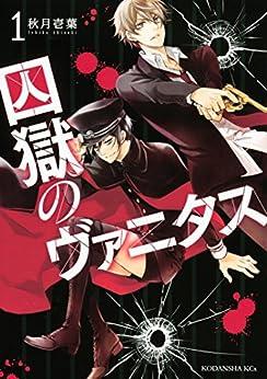 [秋月壱葉]の囚獄のヴァニタス(1) (ITANコミックス)