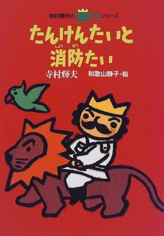 たんけんたいと消防たい (寺村輝夫の王さまシリーズ)の詳細を見る