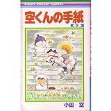 空くんの手紙 (3) (りぼんマスコットコミックス)