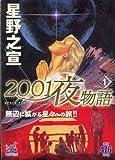 2001夜物語―Space fantasia (Vol.1) (Primoアイランド・コミックス)