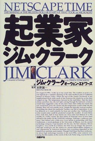 起業家 ジム・クラーク
