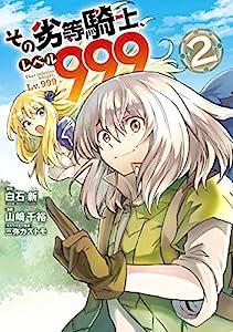 その劣等騎士、レベル999 (2) (デジタル版ガンガンコミックスUP!)