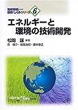 エネルギーと環境の技術開発 (地球環境のための技術としくみシリーズ)