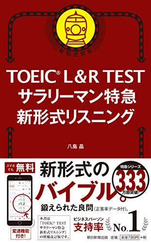 [画像:TOEIC L&R TEST サラリーマン特急 新形式リスニング (TOEIC TEST 特急シリーズ)]