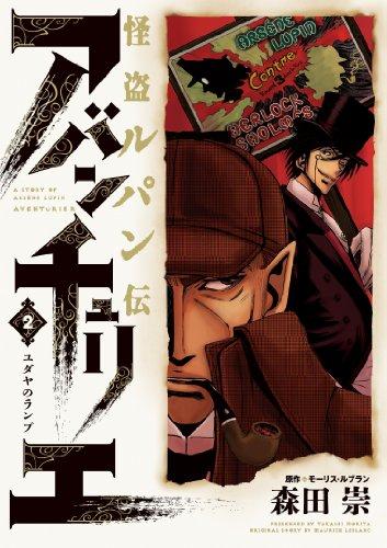 怪盗ルパン伝 アバンチュリエ(2)ユダヤのランプ (ヒーローズコミックス)の詳細を見る