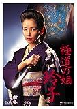 極道の姐 玲子[DVD]