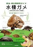 爬虫・両生類飼育ガイド 水棲ガメ―世界の水棲ガメのタイプ別飼育 飼育+繁殖+種類別のポイント+Q&A etc.