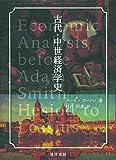 古代・中世経済学史