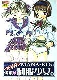 よく出る!実用制服少女 / MANA-KO のシリーズ情報を見る