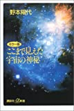 カラー版 ここまで見えた宇宙の神秘 (講談社プラスアルファ新書)