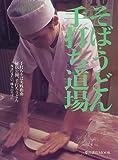 そば・うどん手打ち道場―プロが教える手打ちの技とコツ (柴田書店MOOK)
