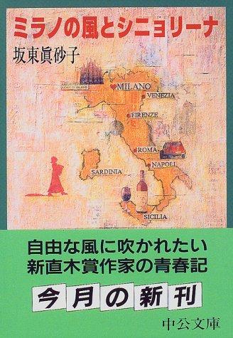 ミラノの風とシニョリーナ (中公文庫)の詳細を見る