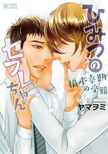 ひみつのセフレちゃん~福本幸助の受難~ (シトロンコミックス)の詳細を見る