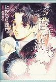 百年の満月(3) (ウィングス文庫)
