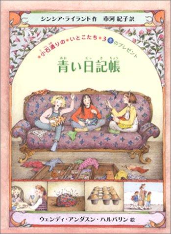 青い日記帳 : 冬のプレゼント  (小石通りのいとこたち (3))の詳細を見る