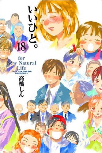いいひと。―For new natural life (18) (小学館文庫)の詳細を見る