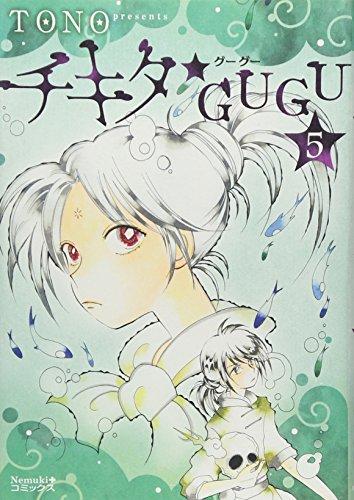 チキタ★GUGU 5 (Nemuki+コミックス)の詳細を見る