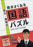 京大・東田式 頭がよくなる国語パズル (頭がよくなるパズルシリーズ)