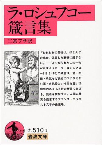 ラ・ロシュフコー箴言集 (岩波文庫 赤510-1)の詳細を見る