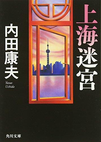 上海迷宮 (角川文庫)の詳細を見る