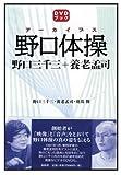 アーカイブス野口体操―野口三千三+養老孟司 (DVDブック)