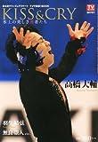 TVガイド北海道臨時増刊 KISS&CRY~氷上の美しき勇者たち 日本男子フィギュアスケート TVで応援! BOOK(4月18日号) 画像