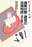 遺産分割・遺言の法律相談 (青林法律相談)