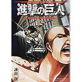 バイリンガル版 進撃の巨人2 Attack on Titan 2 (KODANSHA BILINGUAL COMICS)