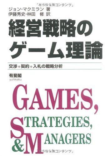 経営戦略のゲーム理論―交渉・契約・入札の戦略分析の詳細を見る
