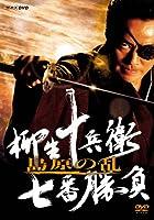 柳生十兵衛 七番勝負 島原の乱 [DVD]