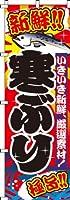 寒ぶり(寒鰤)  のぼり旗 600×1800 専用ポール(白色)付 3セット