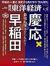 週刊東洋経済 2019年5/11号(最強私学はどっちだ? 早稲田 vs. 慶応)